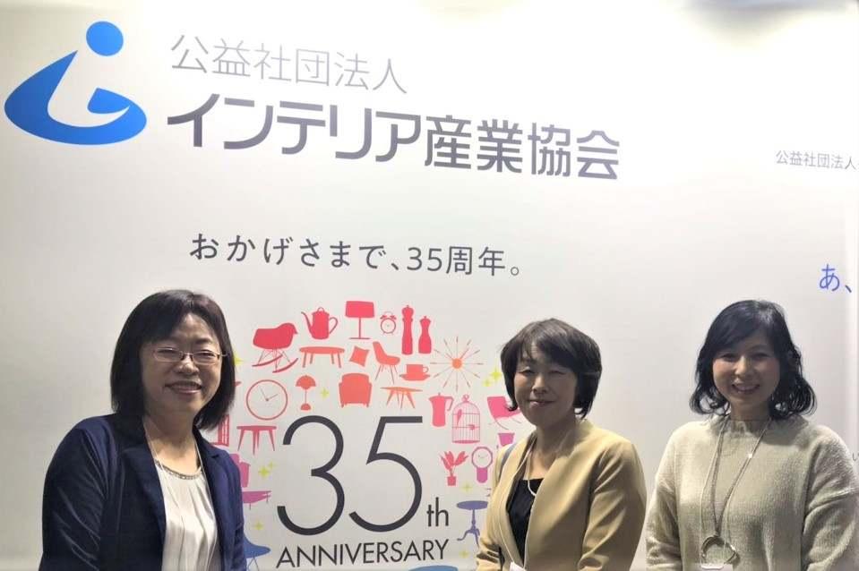 JAPANTEX2018 インテリア産業協会35周年